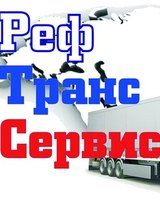 ООО РефТрансСервис