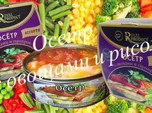 ROYAL PRODUCT - Осетр с овощами и гарниром (консервы):   сайт:   royalfish.tiu.ru